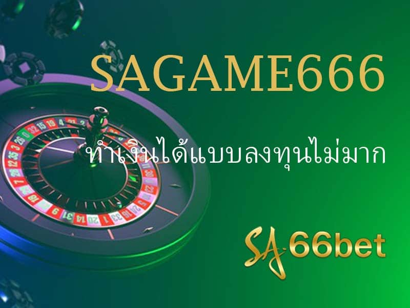SAGAME666 ทำเงินได้แบบลงทุนไม่มาก
